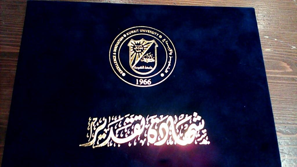 クウェート留学修了証
