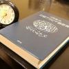中東・クウェート留学を見据えた日本でのアラビア語学習方法