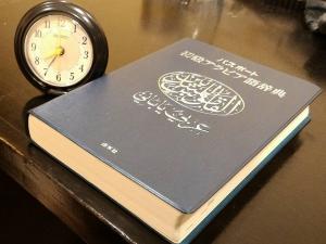 アラビア語学習