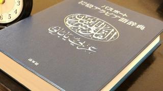 アラビア語辞典アイコン