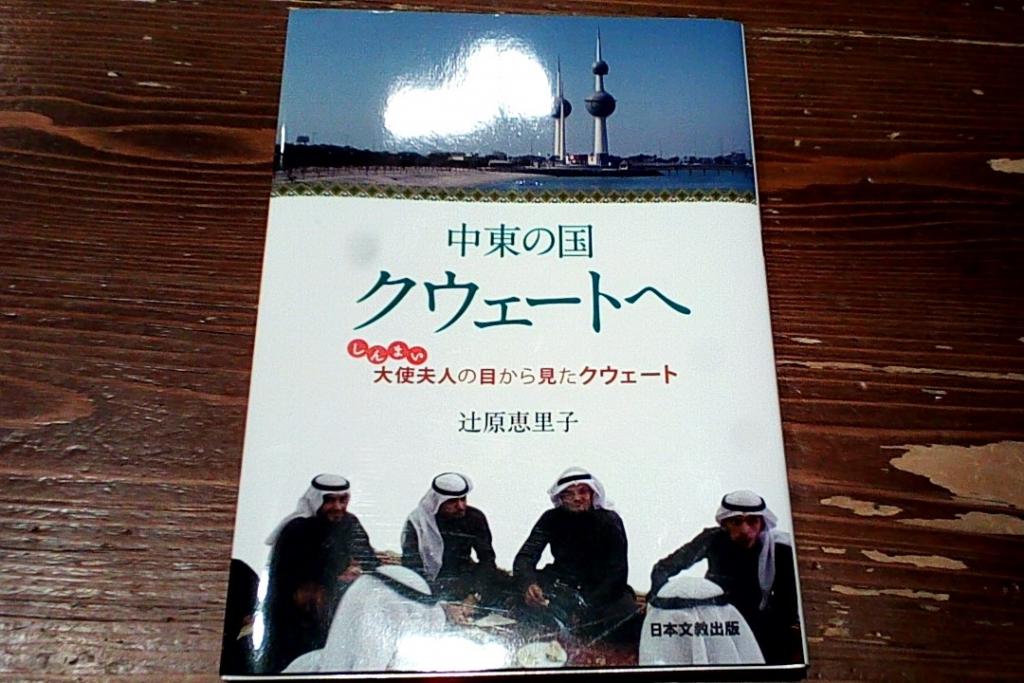 クウェートの本