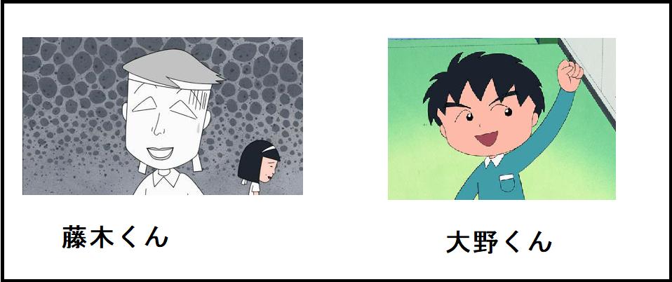 藤木君大野君2