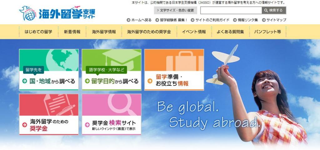 海外留学支援サイトトップ