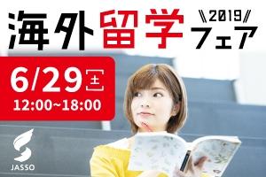 海外留学フェア2019のイメージ