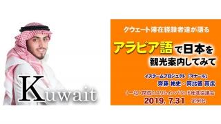 クウェート滞在経験者達が語る 「アラビア語で日本を観光案内してみて」