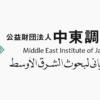 サウジアラビア・イラン:国交断絶を巡る周辺国の動き(2) | 公益財団法人 中東調査
