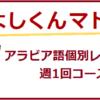 よしくんのアラビア語個別指導レッスン in 京都 | よしくんマドラサ
