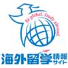 留学ガイドブック「わたしがつくる海外留学」 | パンフレット等 | 海外留学支援サイト
